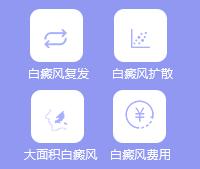 白癜风百科